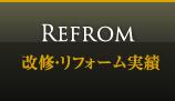 改修・リフォーム実績