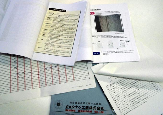 修繕対象箇所・建物構造等の診断報告書