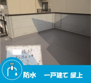 270227_一戸建て 屋上防水工事