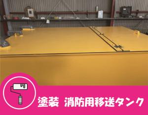 270430_高速道路 タンク塗装工事