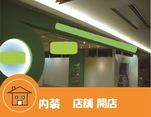 270521_店舗開店工事