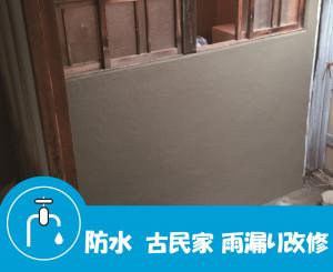 270417_トイレ 雨漏り修繕工事