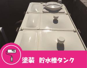 270911_タンク 塗装