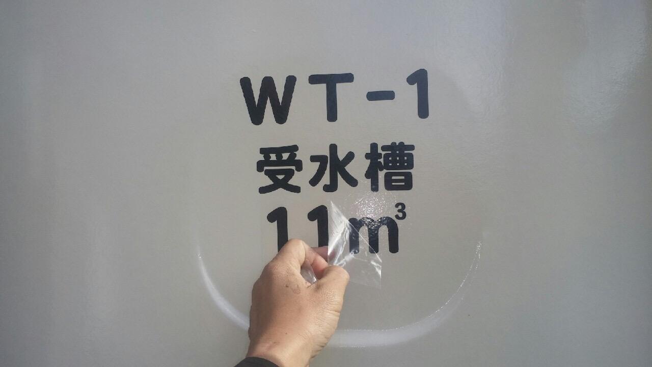 タンク塗装工事 ステッカー貼替え