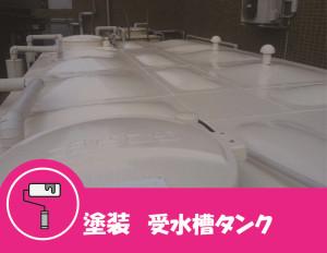 280209_新須磨 タンク塗装