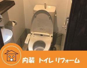 280109_京橋トイレリフォーム