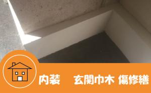 271020_マンション玄関巾木 修繕