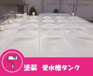 280805_受水槽タンク塗装工事