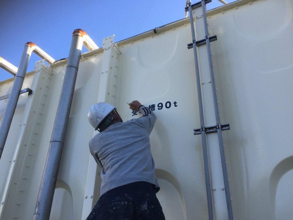 受水槽タンク塗装工事 ステッカー貼替中