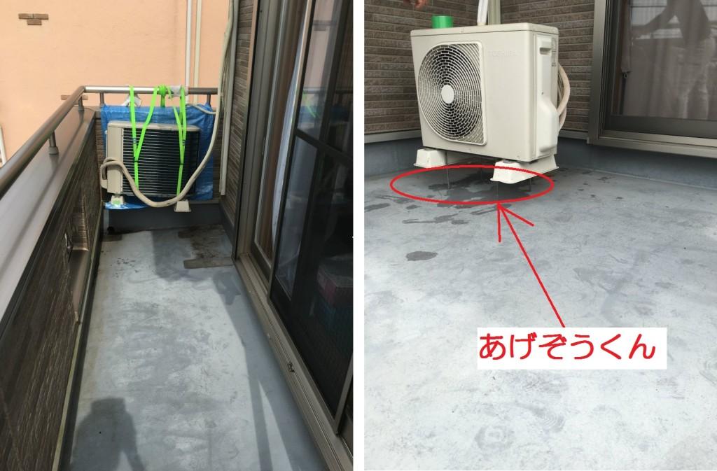 FRP防水工事 室外機移動