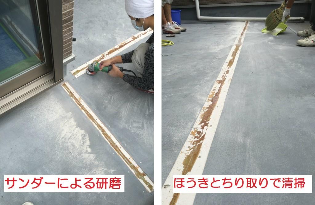 012 FRP防水工事 研磨・清掃