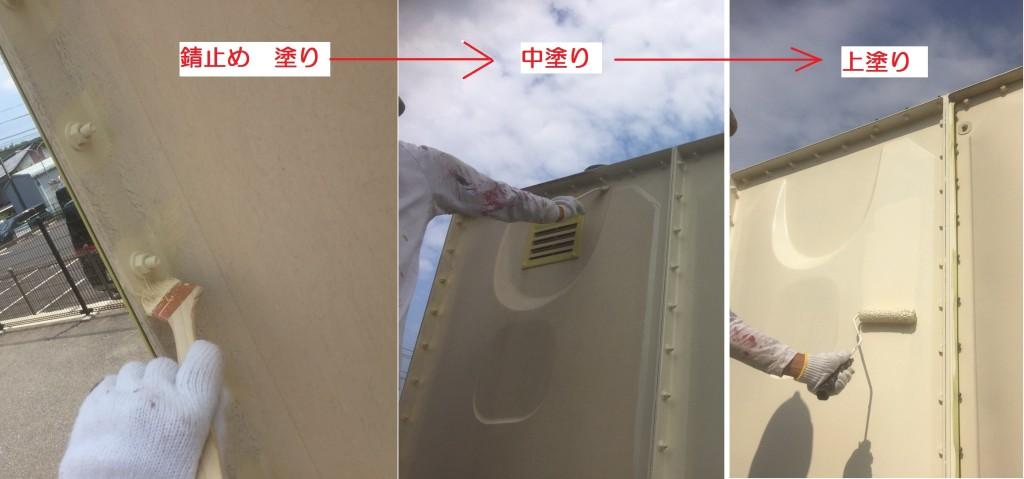 タンク塗装工事 塗装工程