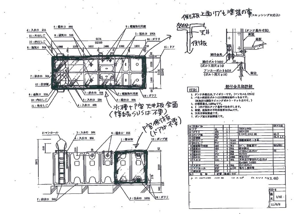 タンク塗装工事 指示書1