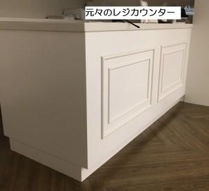 店舗 リニューアル工事 現状レジカウンター
