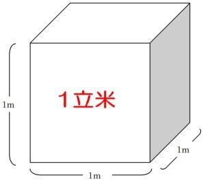 「1立米」の画像検索結果