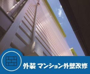 291020_マンション外壁改修